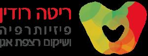 לוגו ריטה רודין - פיזיותרפיה ושיקום רצפת אגן
